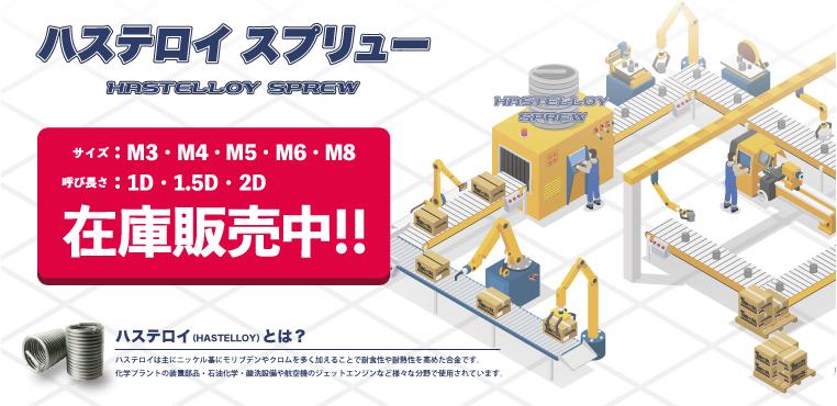 ハステロイ スプリュー M3・M4・M5・M6・M8在庫販売開始!!