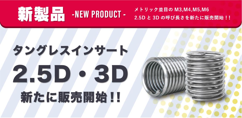 タングレスインサート2.5D・3D新たに販売開始!!
