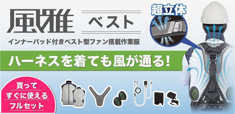 風雅ベスト【空調服】
